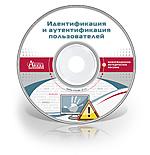 Идентификация и аутентификация пользователей при удаленном электронном взаимодействии