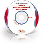 Организация и технология защиты конфиденциальной информации