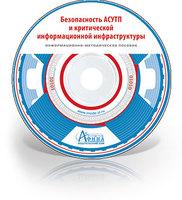 Безопасность АСУТП и критической информационной инфраструктуры