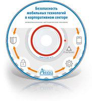 Безопасность мобильных технологий вкорпоративном секторе