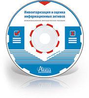 Инвентаризация и оценка информационных активов