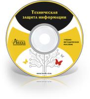Специалист объекта информатизации по технической защите информации